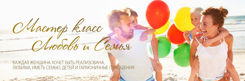 master-klass-lubov-i-semiya