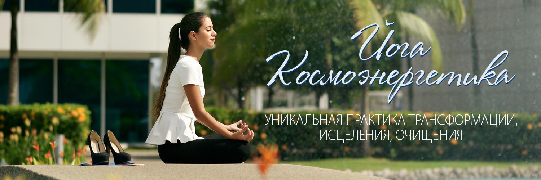 yoga-kosmoenergetika1