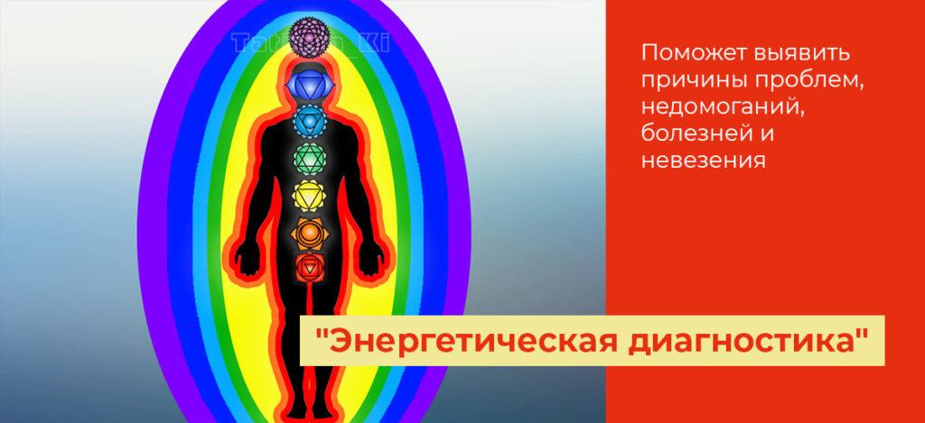 Энергетическая диагностика, исцеляющие сеансы, тренинги, астрология