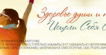 iszeli sebya sam1 370x193 - Космоэнергетика обучение 1-3 ступеням в Москве август