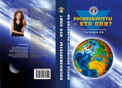 Космоэнергетика книги Татьяны Ки